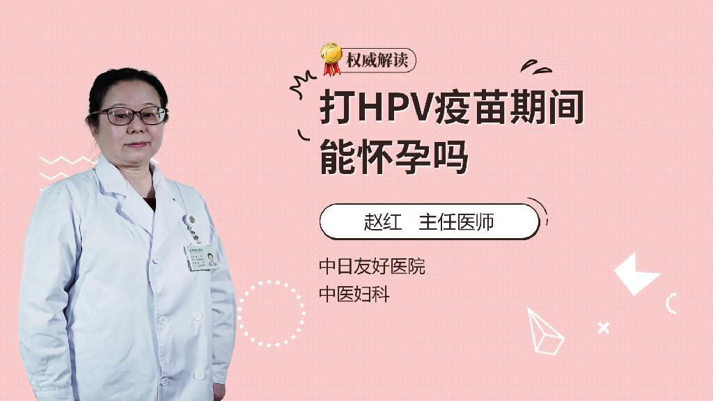 打HPV疫苗期间能怀孕吗