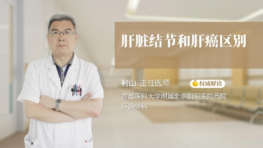 肝脏结节和肝癌区别