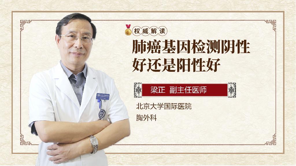 肺癌基因检测阴性好还是阳性好
