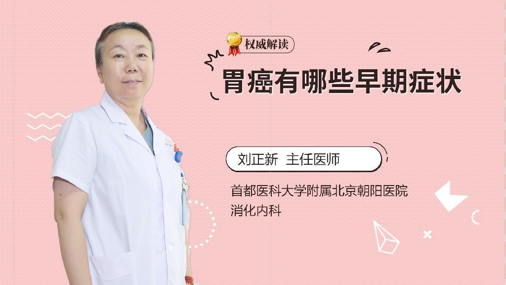 胃癌有哪些早期症状