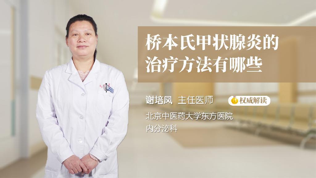桥本氏甲状腺炎的治疗方法有哪些