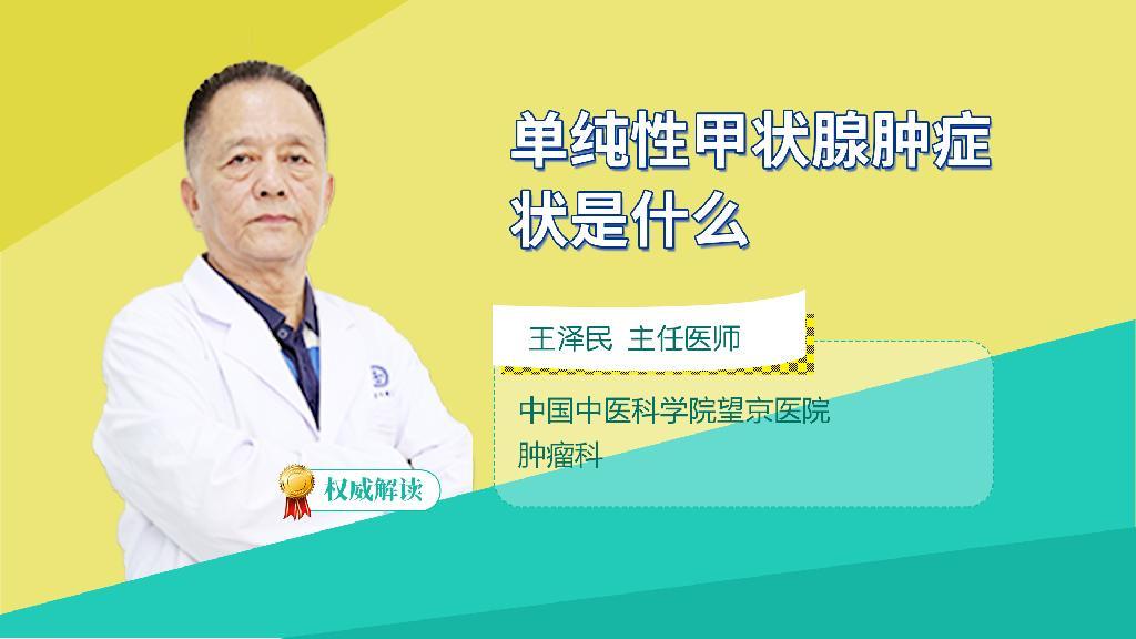 单纯性甲状腺肿症状是什么