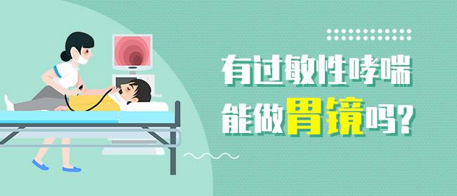 有过敏性哮喘能做胃镜吗