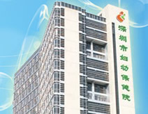 深圳市妇儿医院