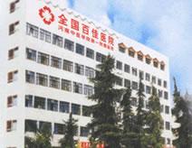 河南中医学院一附院
