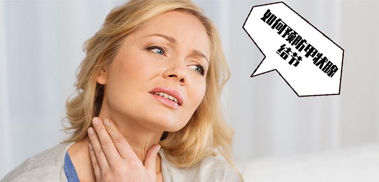 如何预防甲状腺结节