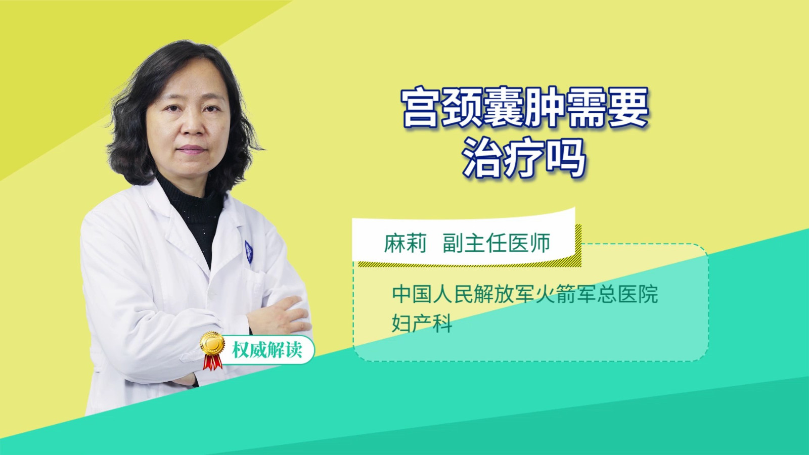 宮頸囊腫需要治療嗎