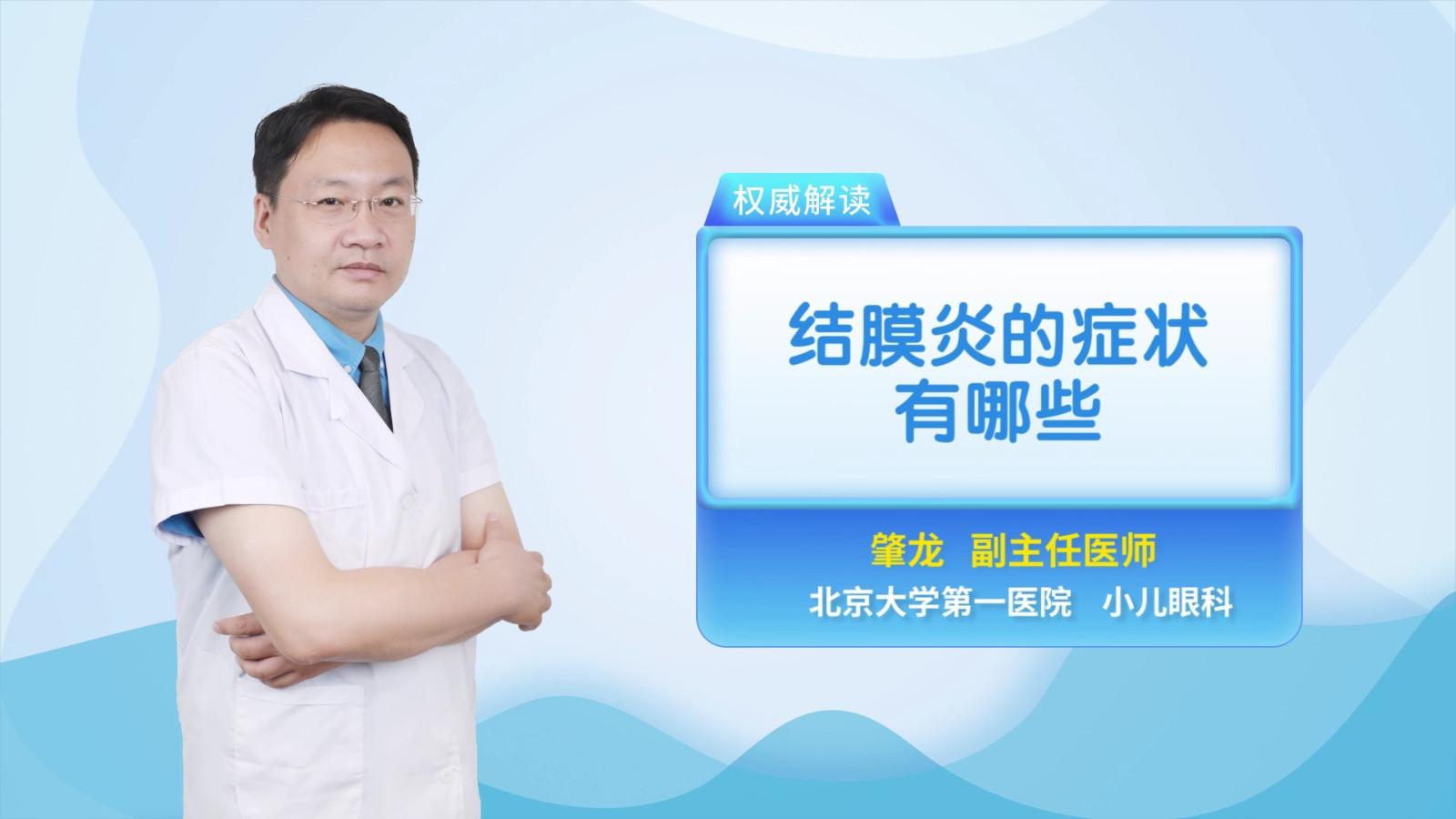 结膜炎的症状有哪些