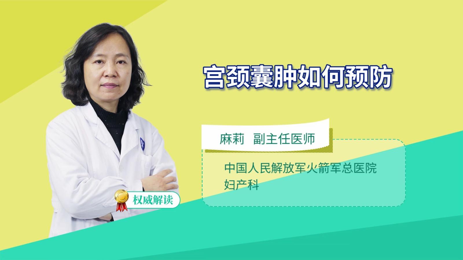 宫颈囊肿如何预防
