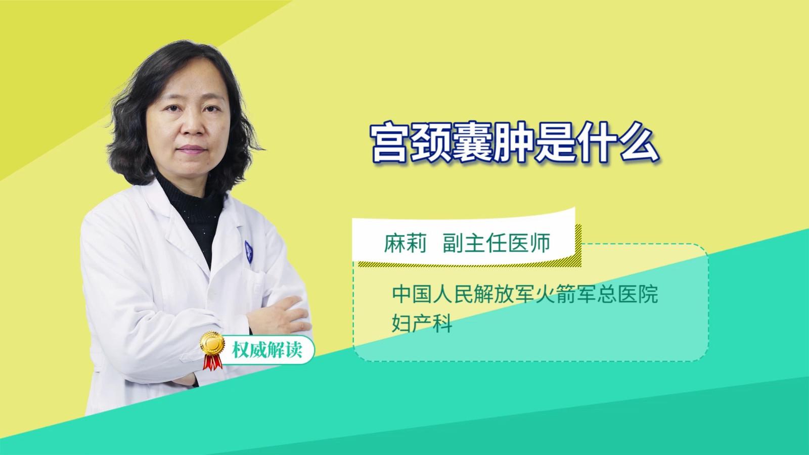 宫颈囊肿是什么