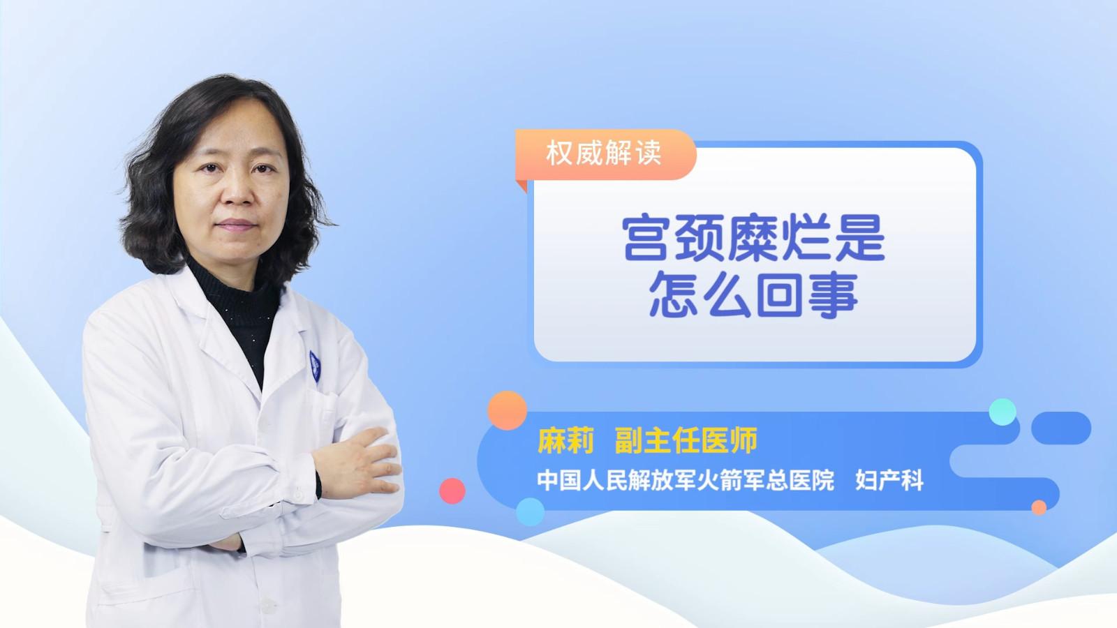 辟谣:宫颈糜烂不是病,正确的妇科知识从这个视频开始