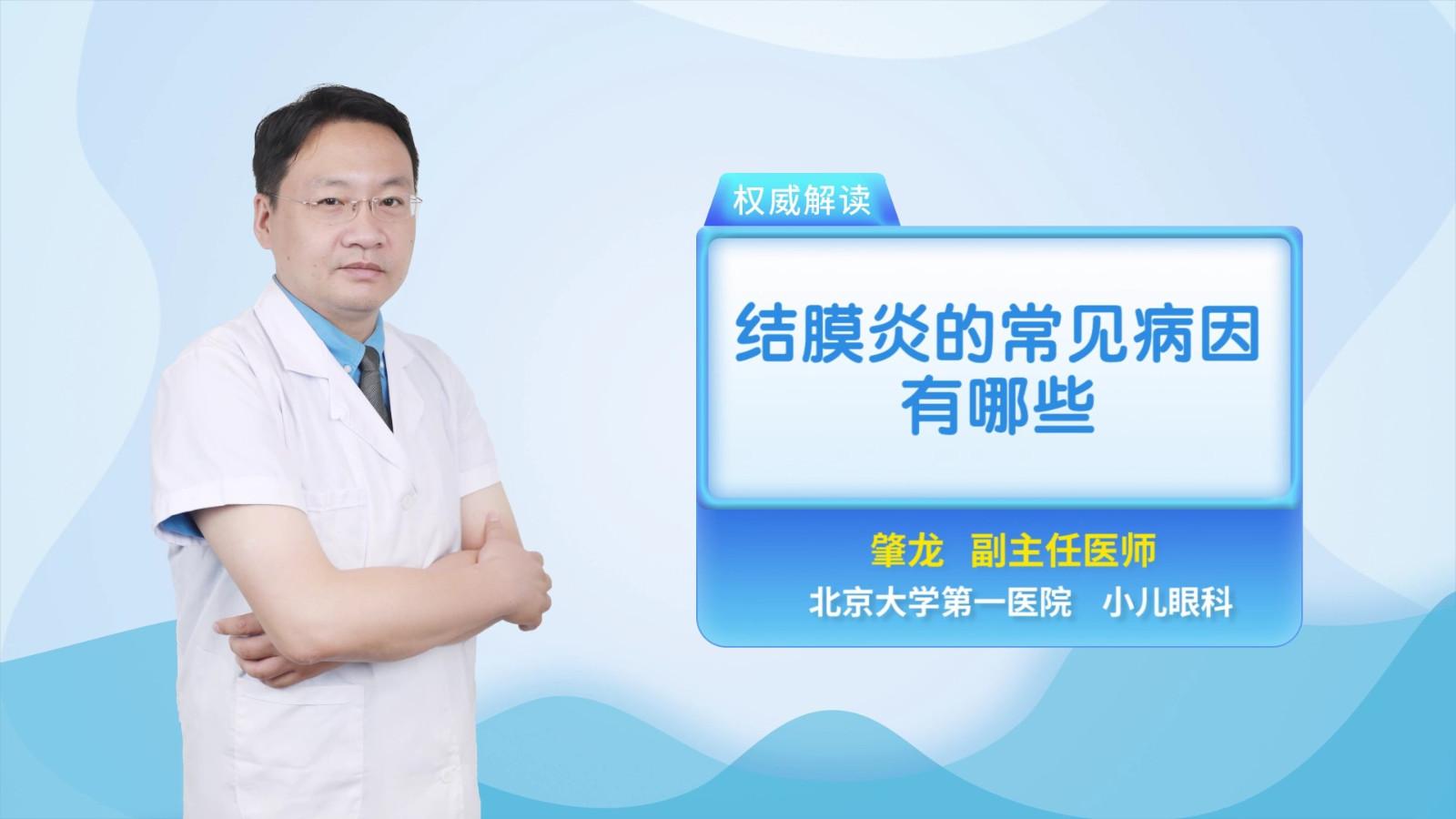 结膜炎的常见病因有哪些
