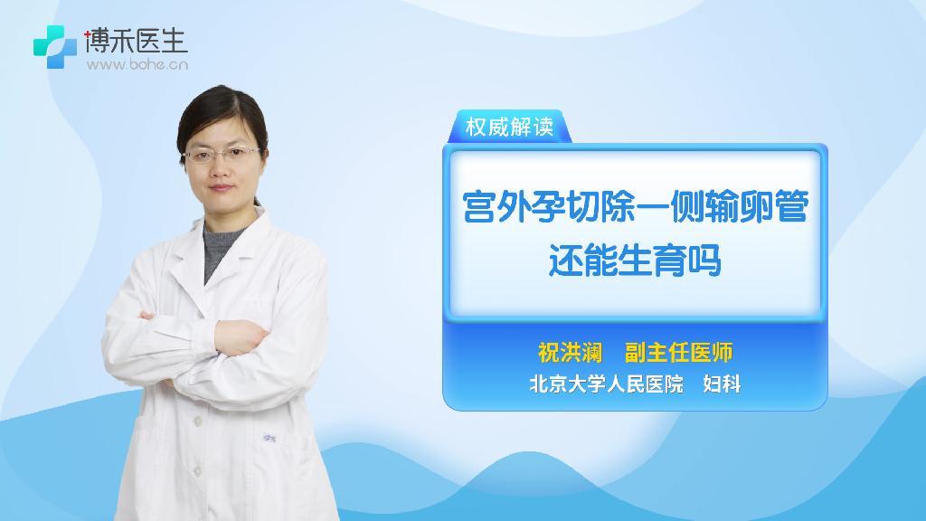 宫外孕切除一侧输卵管还能生育吗