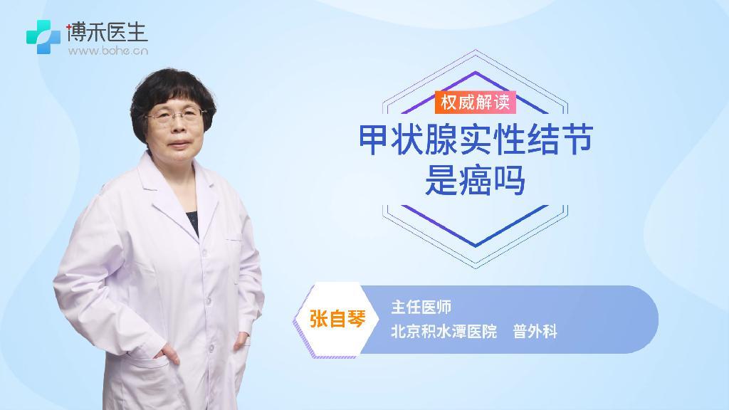 甲狀腺實性結節是癌嗎