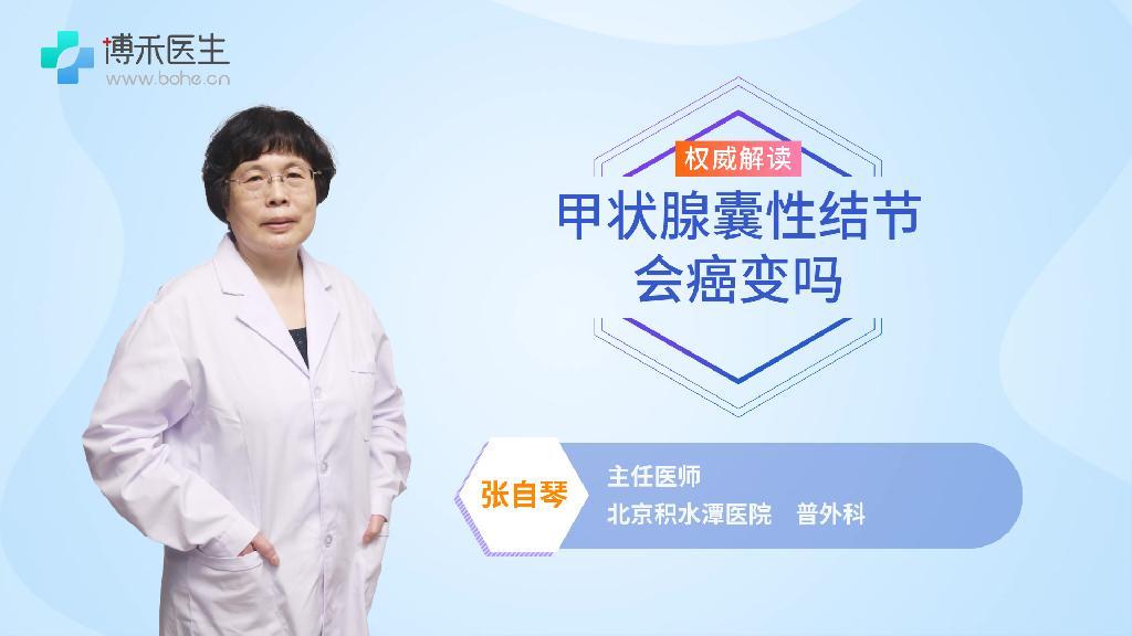 甲狀腺囊性結節會癌變嗎
