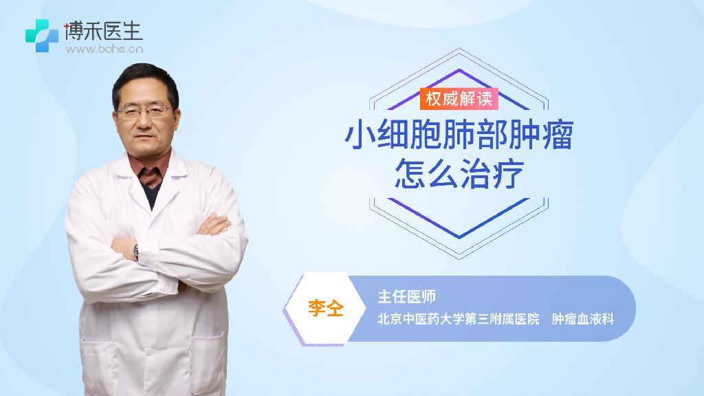 小细胞肺部肿瘤怎么治疗