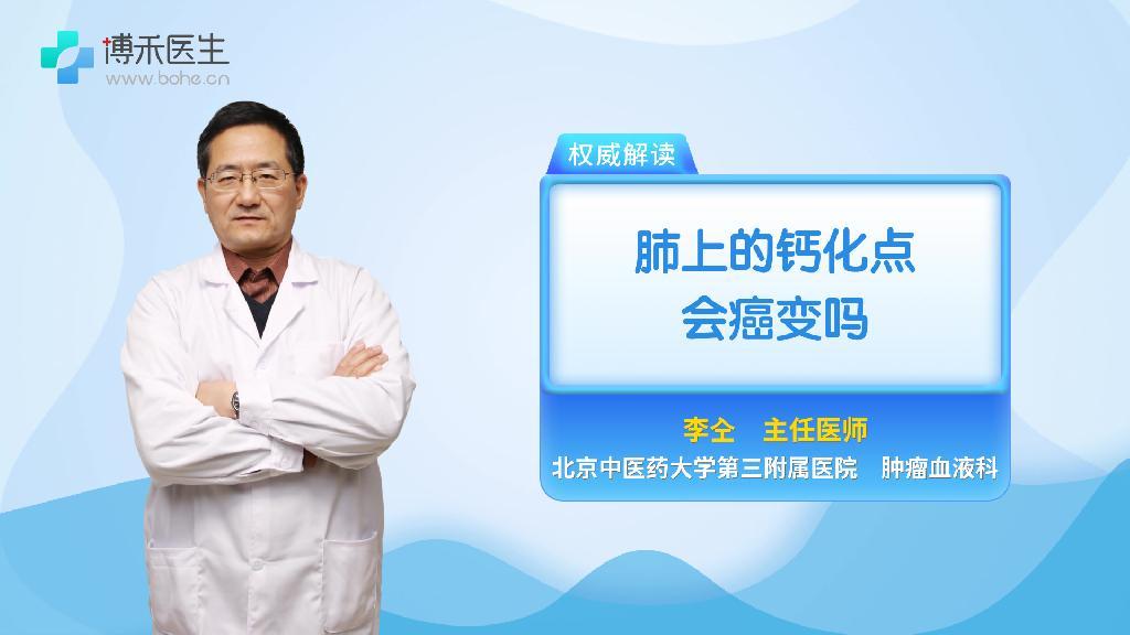 肺上的钙化点会癌变吗