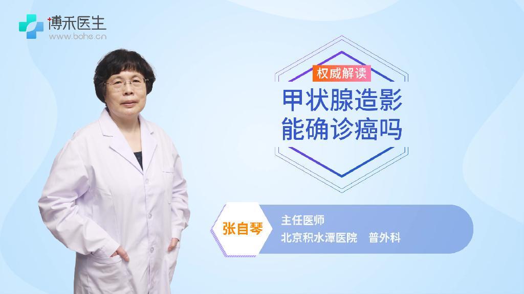甲狀腺造影能確診癌嗎