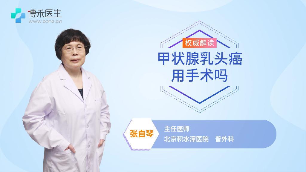 甲狀腺乳頭癌用手術嗎