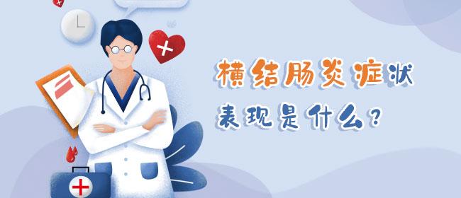 横结肠炎症状表现是什么