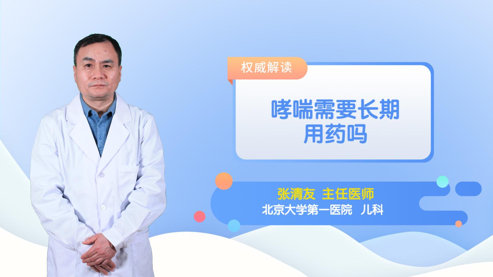 哮喘需要長期用藥嗎