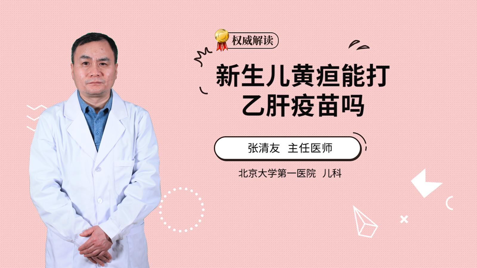新生儿黄疸能打乙肝疫苗吗