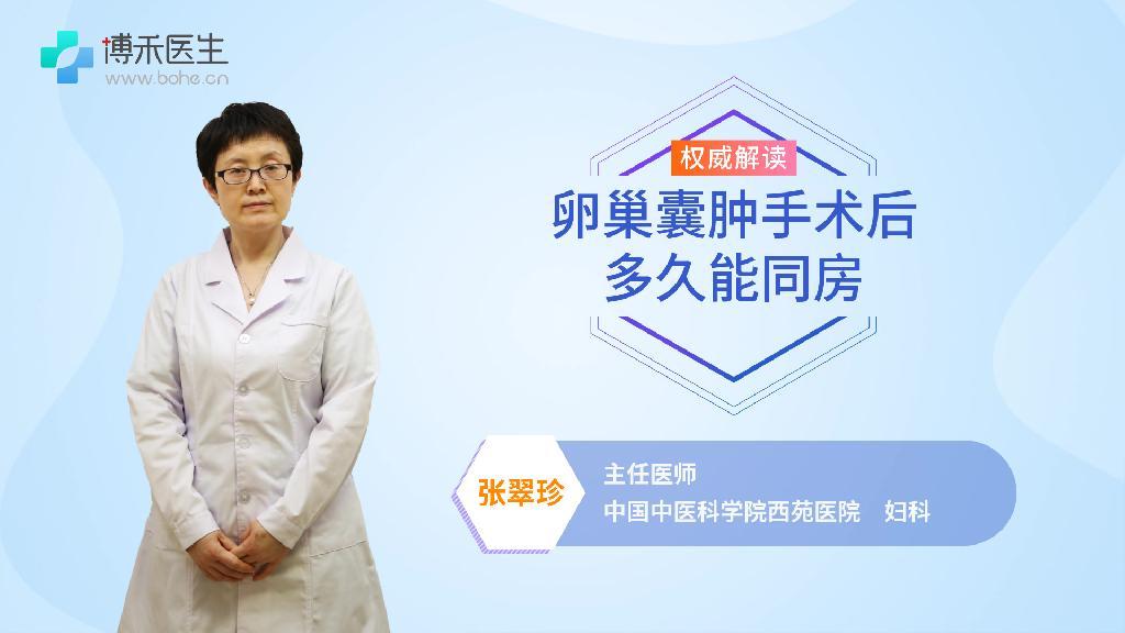 卵巢囊腫手術后多久能同房