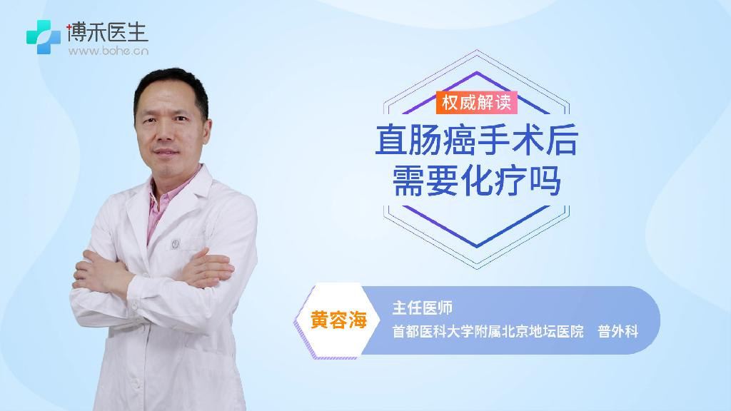 直肠癌手术后需要化疗吗