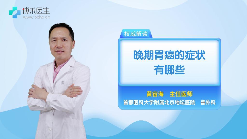 晚期胃癌的症状有哪些