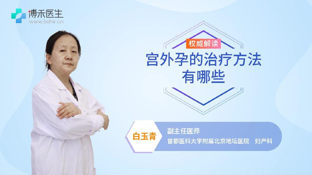 宮外孕的治療方法有哪些