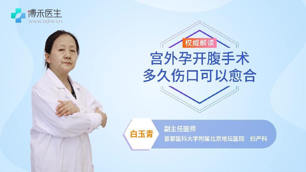 宮外孕開腹手術多久傷口可以愈合