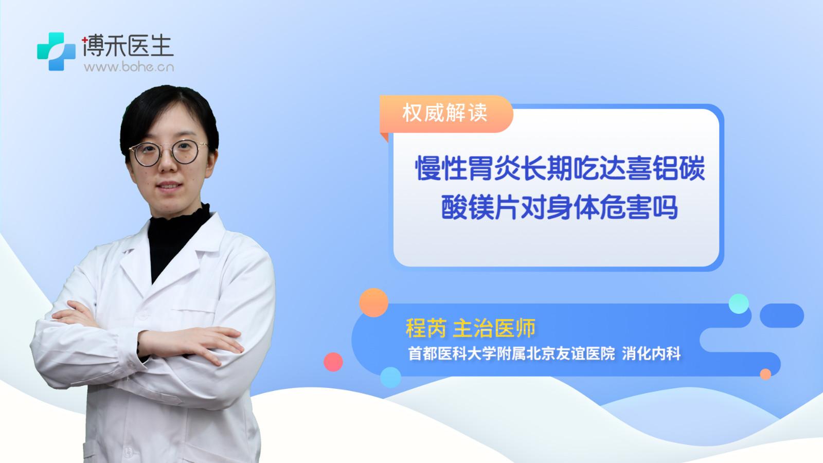 慢性胃炎長期吃達喜鋁碳酸鎂片對身體危害嗎