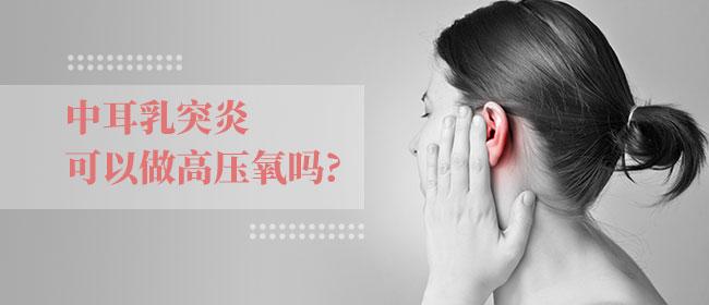 中耳乳突炎可以做高壓氧嗎
