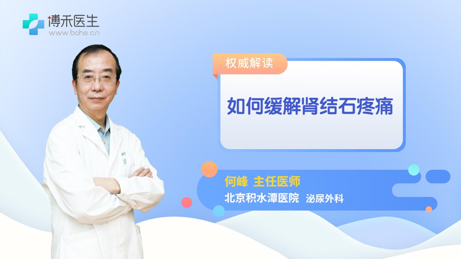 如何緩解腎結石疼痛