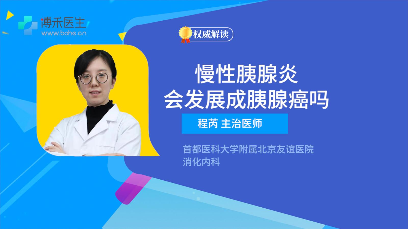 慢性胰腺炎會發展成胰腺癌嗎