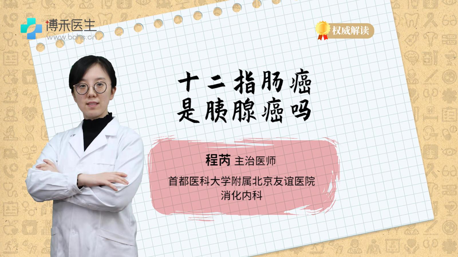 十二指腸癌是胰腺癌嗎