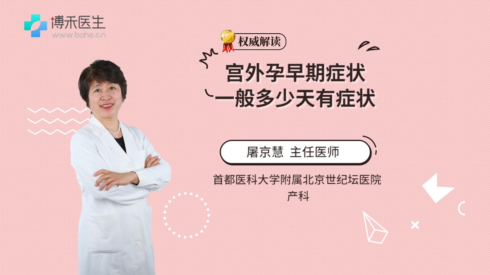 宮外孕早期癥狀一般多少天有癥狀