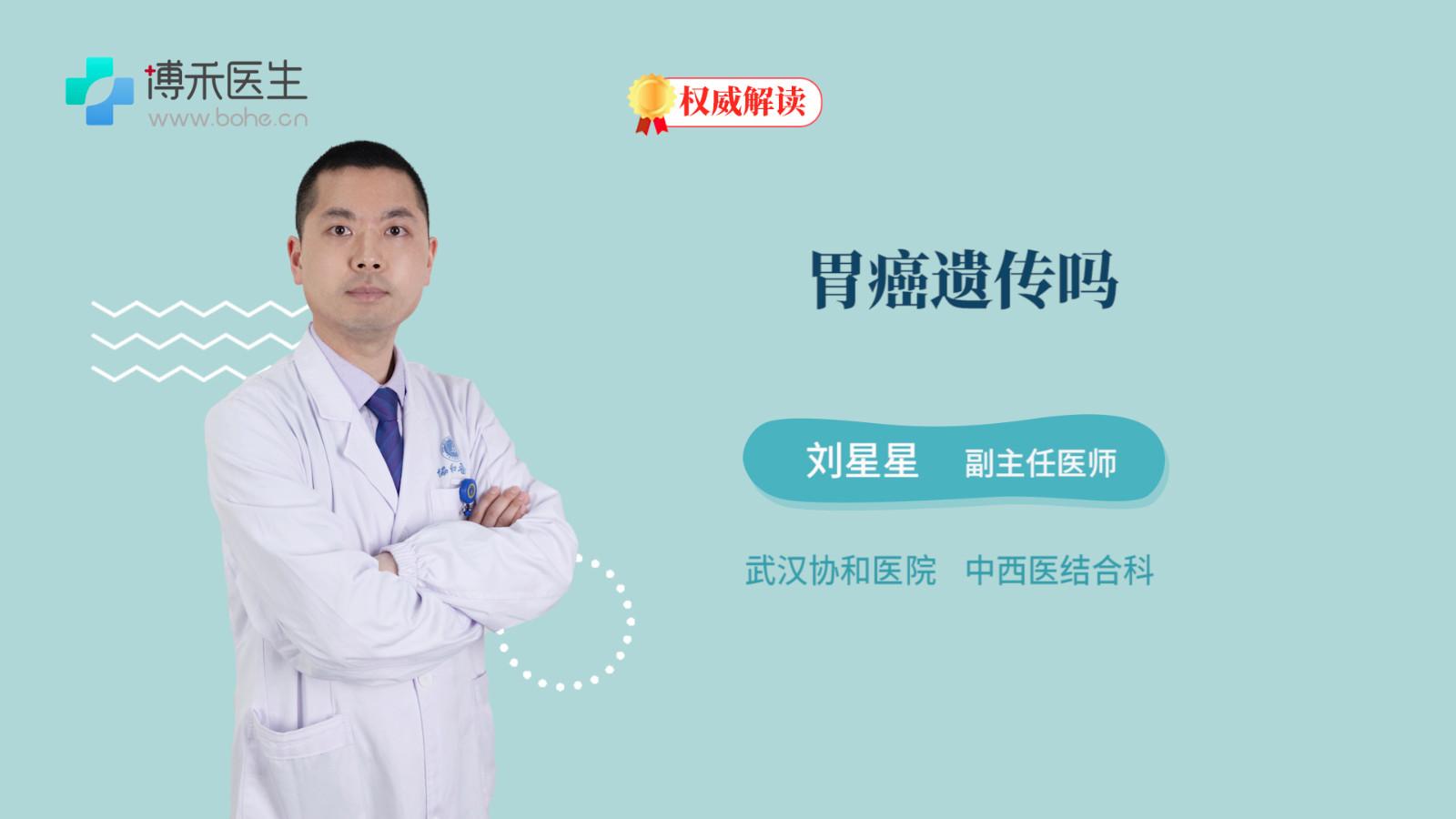 胃癌遺傳嗎