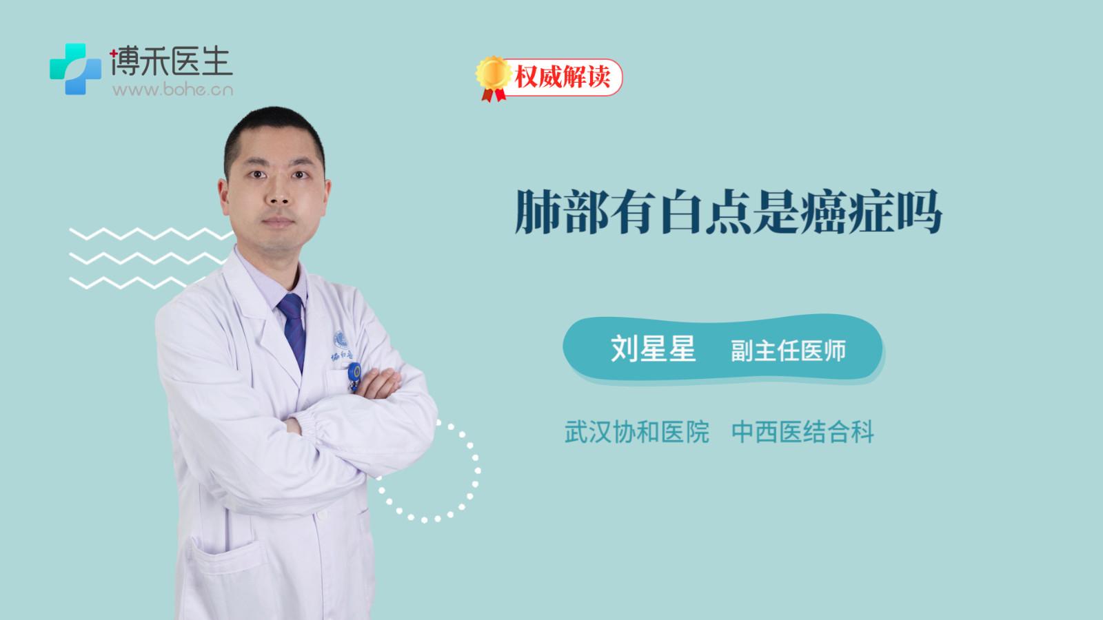 肺部有白点是癌症吗