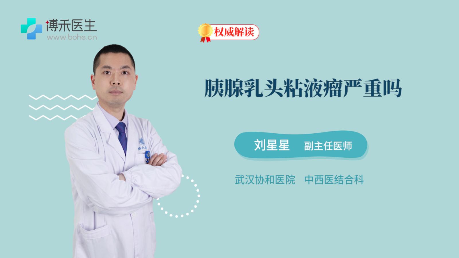 胰腺乳頭粘液瘤嚴重嗎
