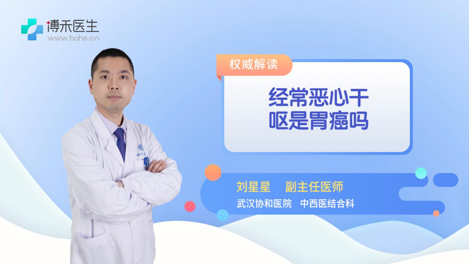 經常惡心干嘔是胃癌嗎