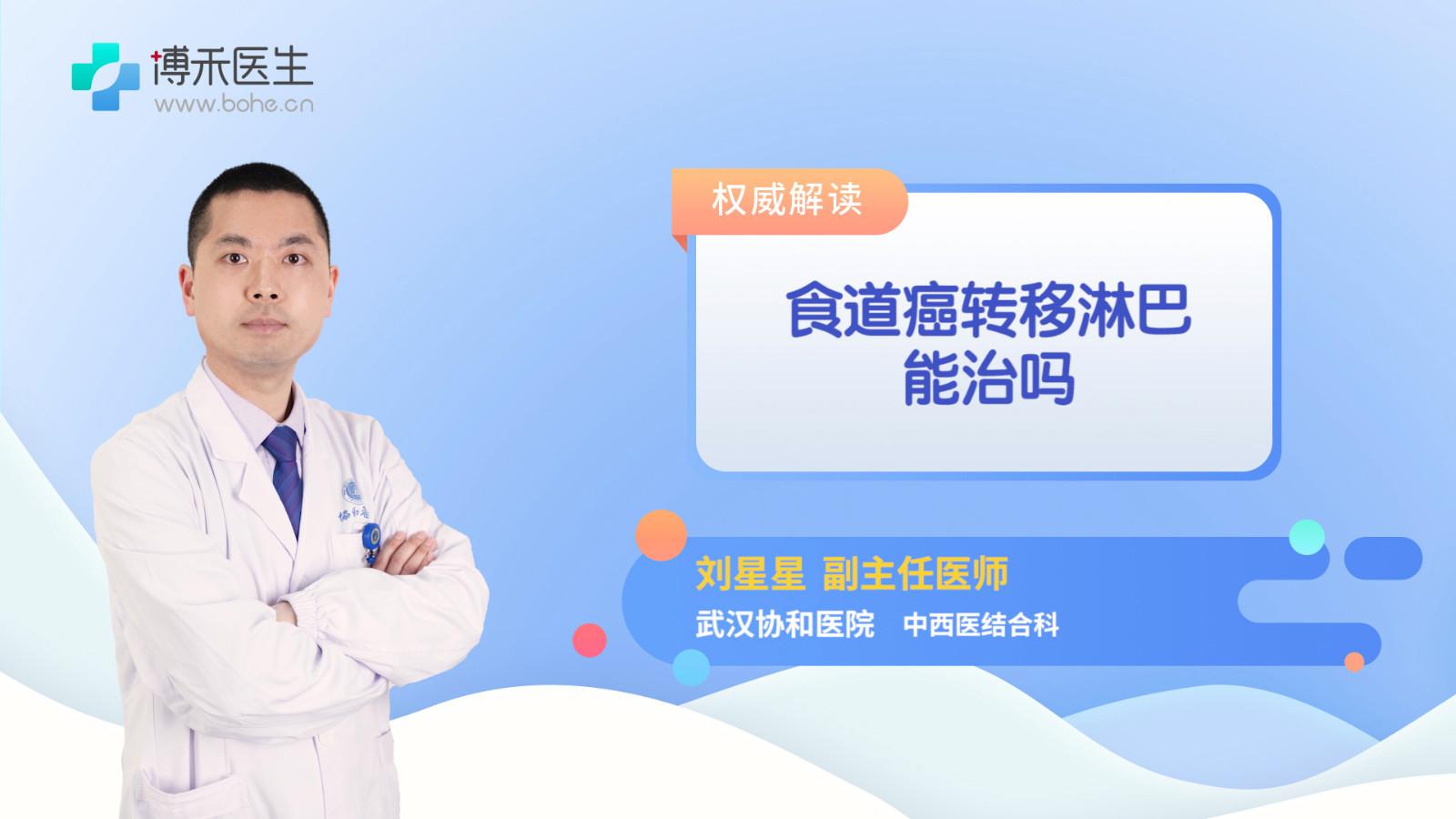 食道癌转移淋巴能治吗