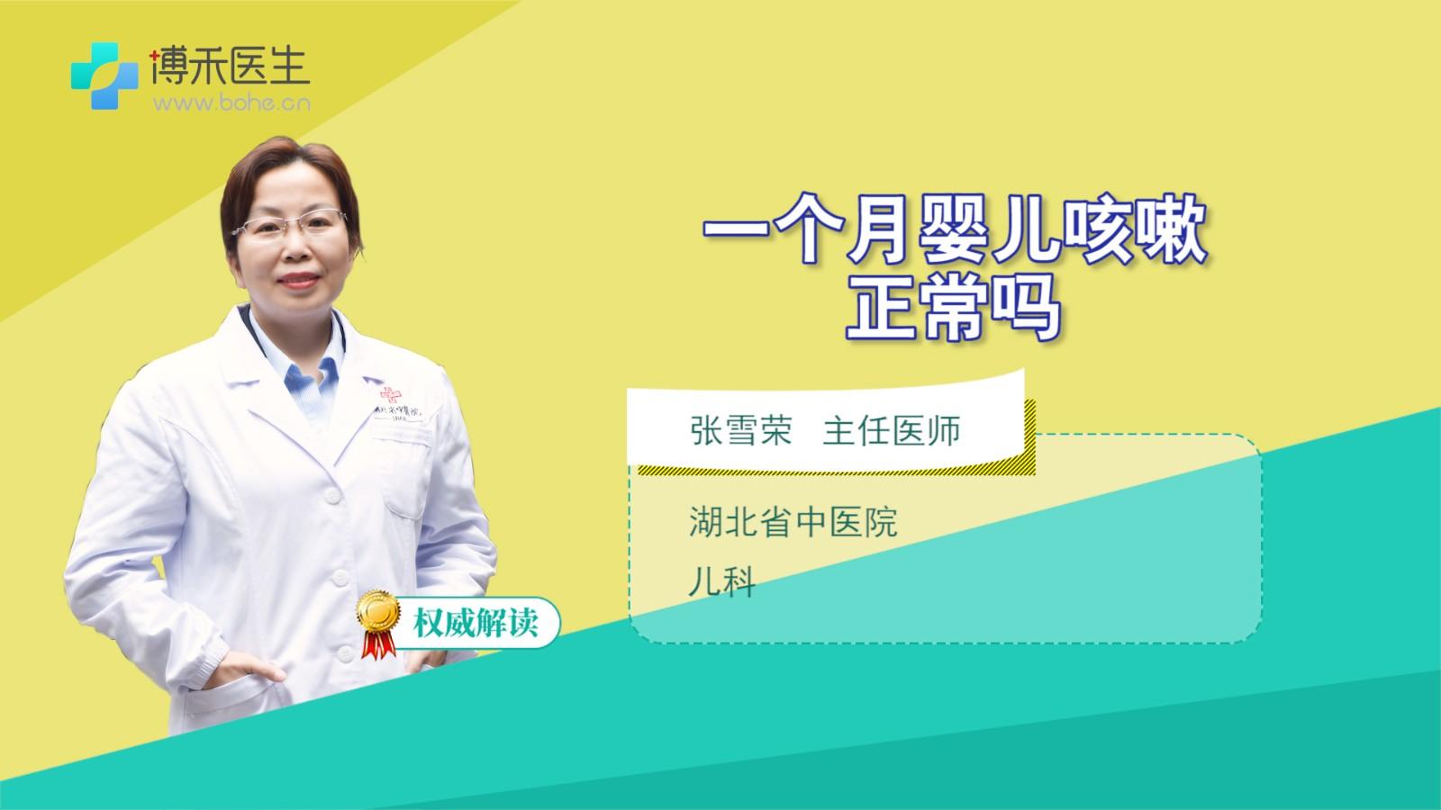 一個月嬰兒咳嗽正常嗎