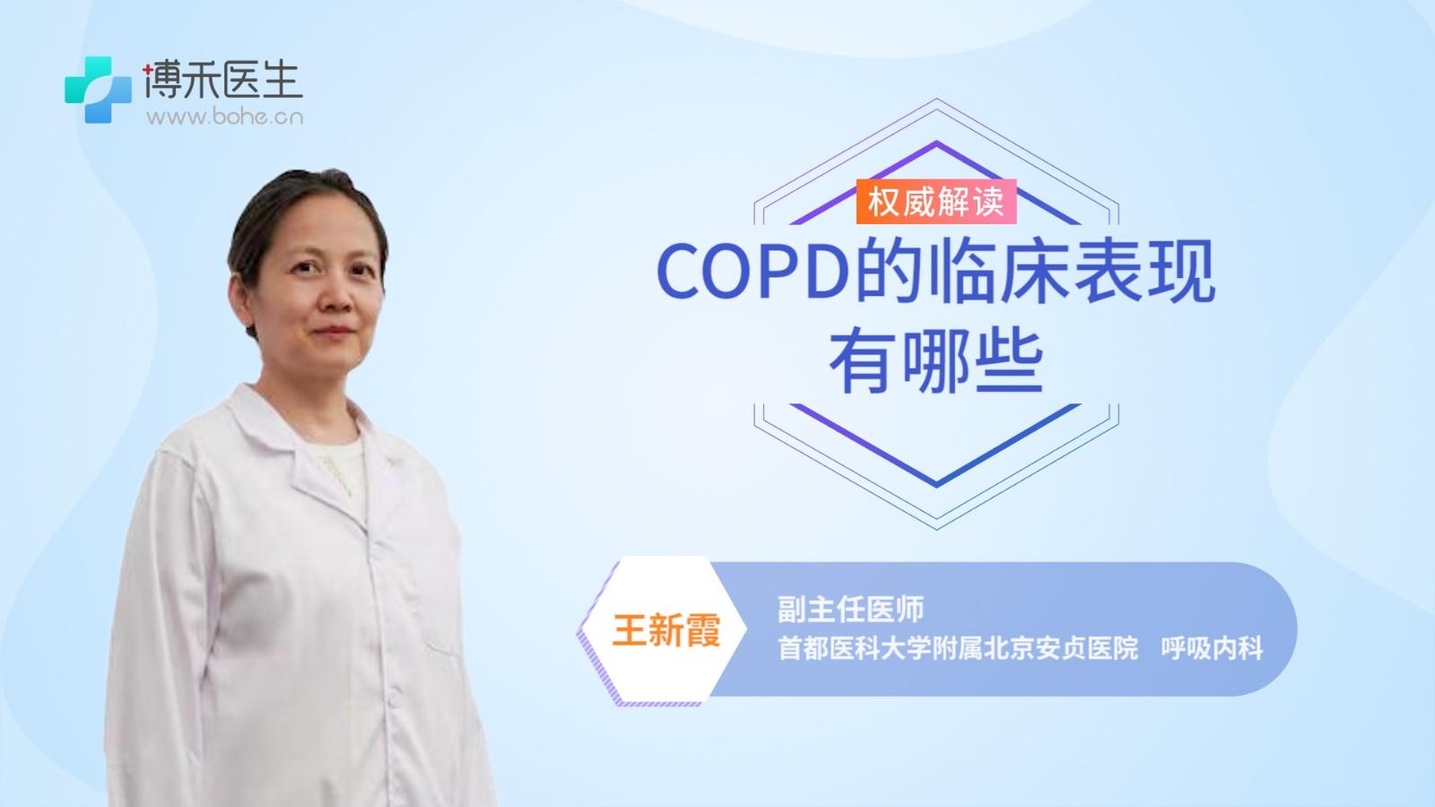 COPD的臨床表現有哪些