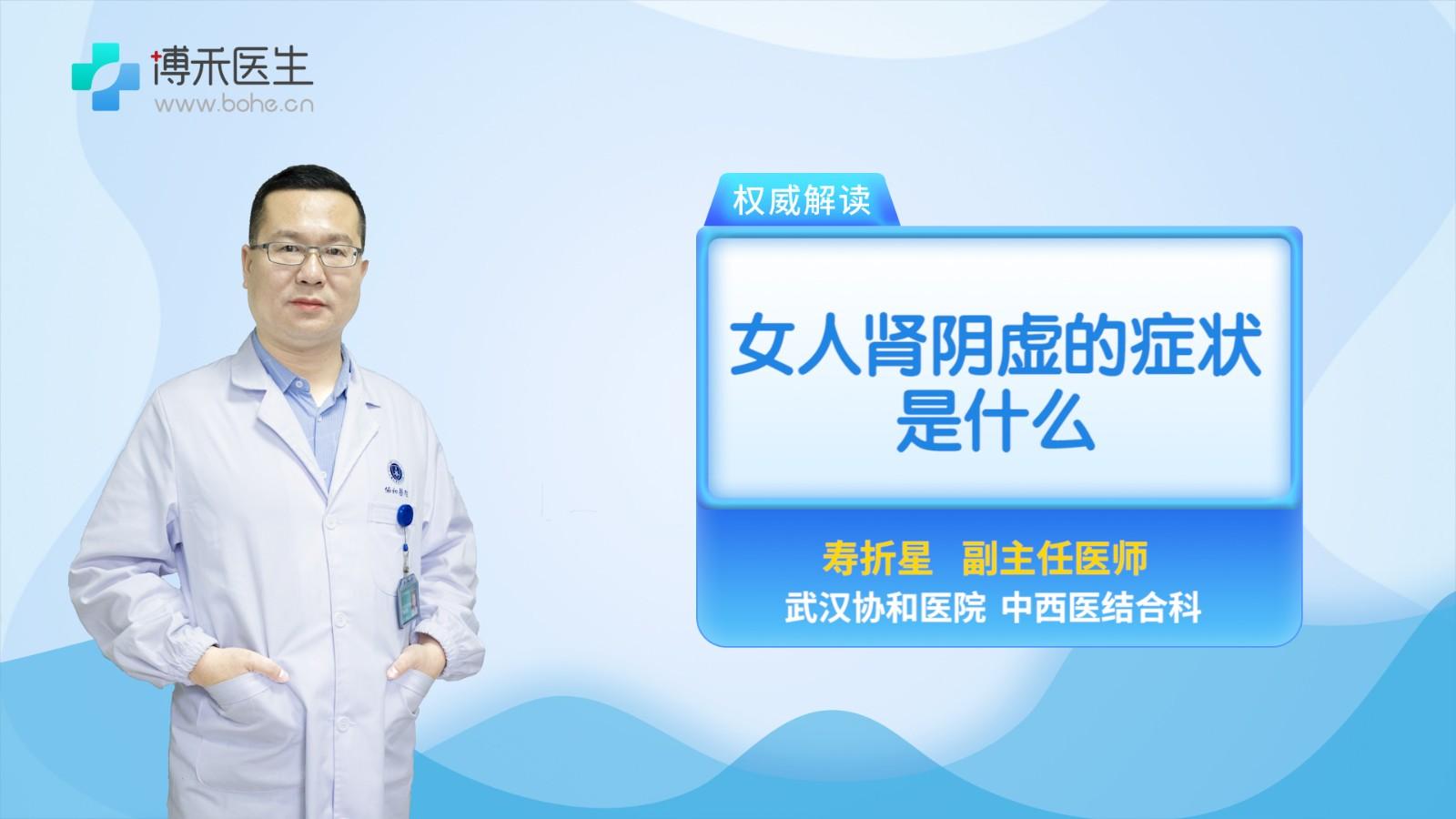 女人腎陰虛的癥狀是什么