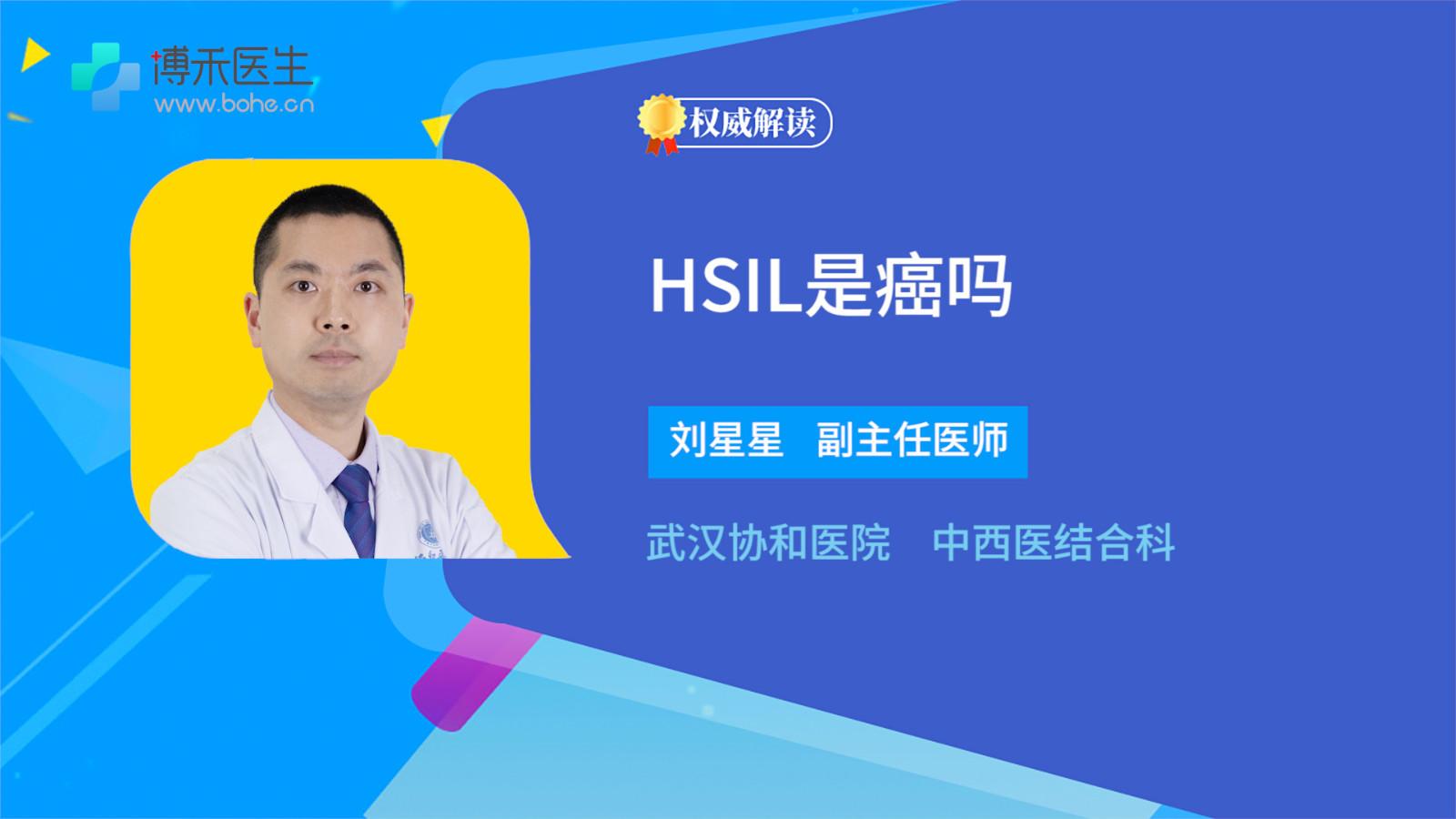 HSIL是癌吗