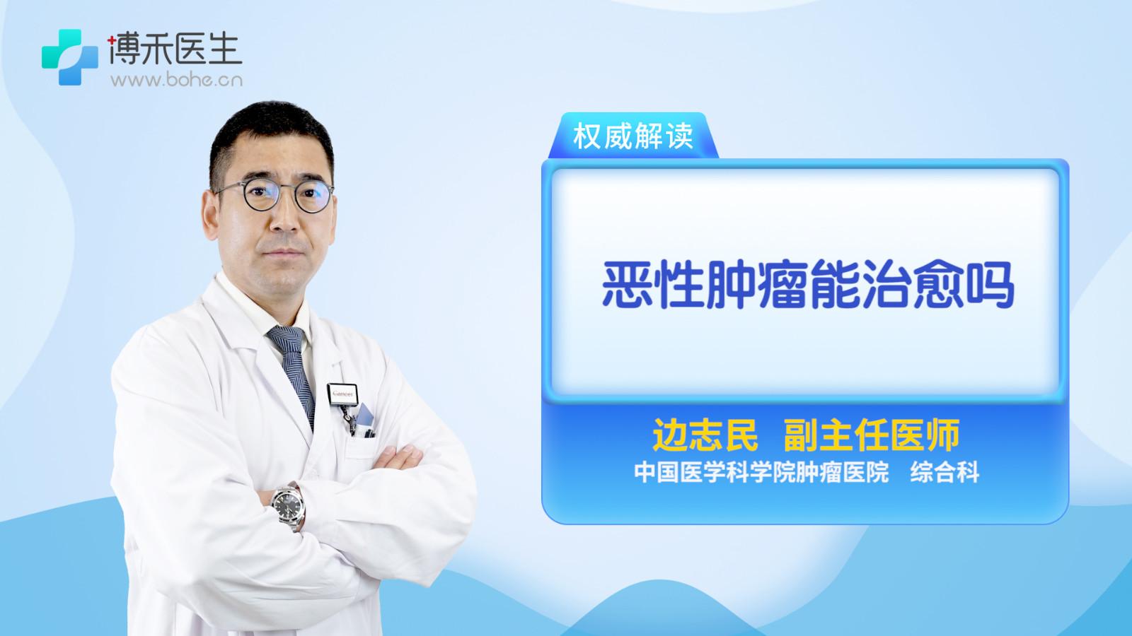 恶性肿瘤能治愈吗