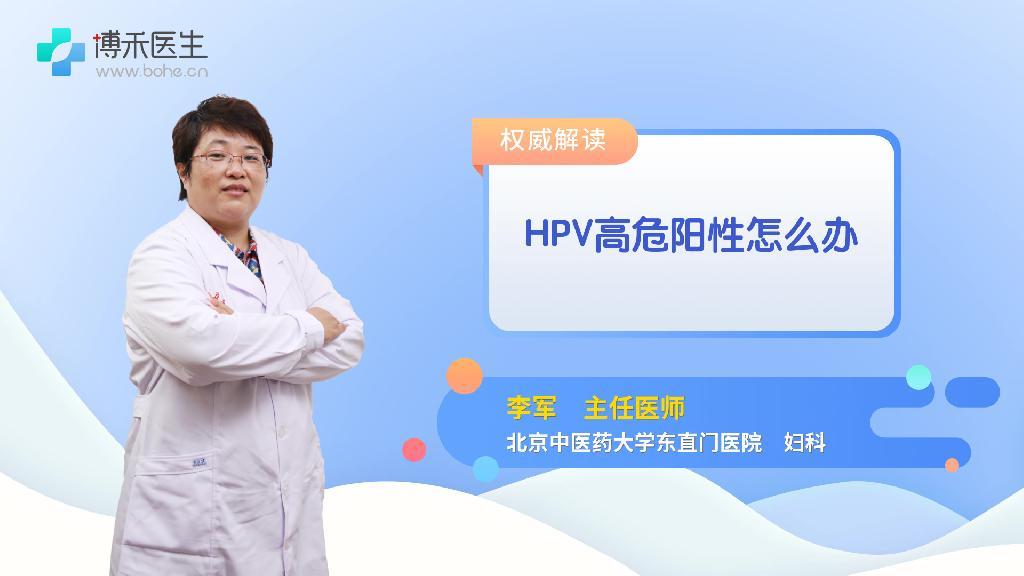 HPV高危陽性怎么辦