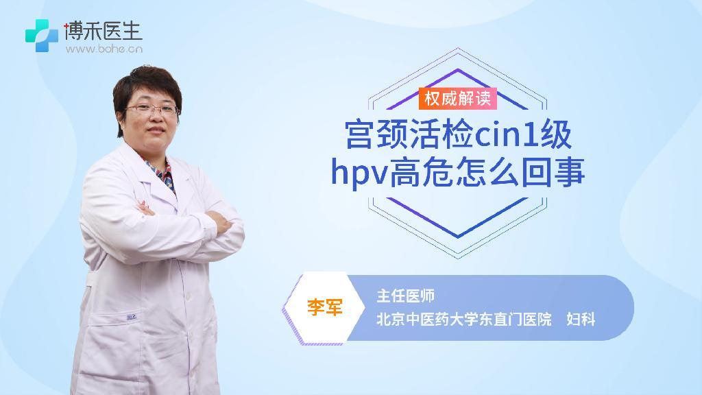 宮頸活檢cin1級hpv高危怎么回事