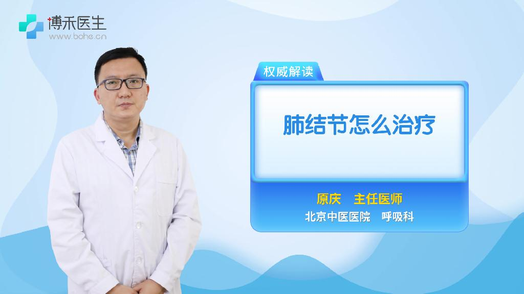 肺結節怎么治療